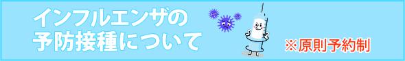 インフルエンザ予防接種(HP)