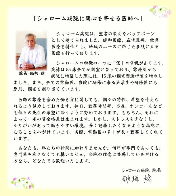 シャローム病院に関心を寄せる医師へ
