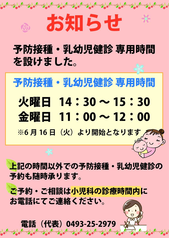 予防接種・乳幼児健診専用時間