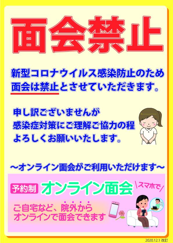 面会禁止(オンライン面会)